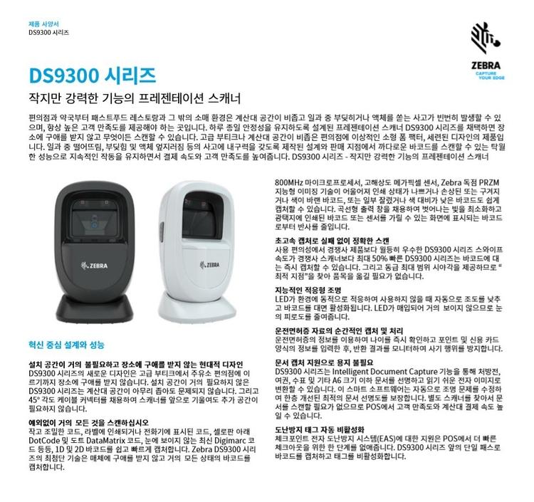 DS9308-datasheet-1.JPG
